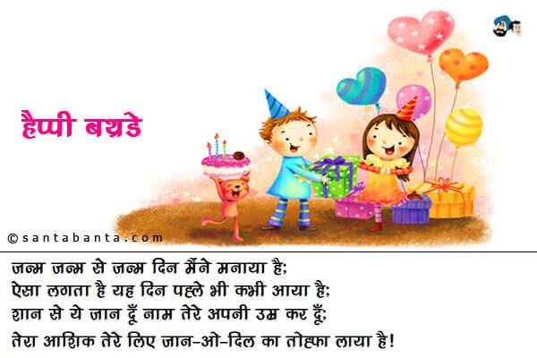 Những lời chúc mừng sinh nhật bạn bè