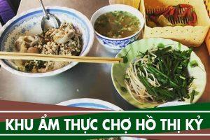 Khu ẩm thực chợ hoa Hồ Thị Kỷ - Khu ăn vặt Chợ Campuchia